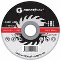 Отрезные диски Greatflex